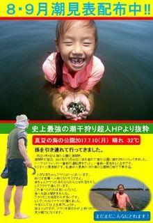 shiohigari_poster.jpg
